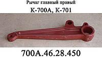 Рычаг главный 700А.46.28.450 правый задней навески Кировец К700,К701