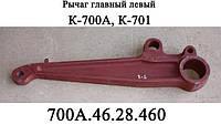 Рычаг главный 700А.46.28.460 левый задней навески Кировец К700,К701
