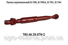Раскос вертикальный 700.46.28.070-2 задней навески трактора Кировец К700,К701