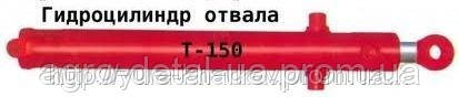 Гидроцилиндр подъема отвала Т-150, ДТ-75, 16ГЦ.80/50.ПЦ.000-1000