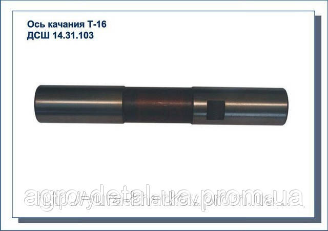 Ось качания Т-16, ДСШ14.31.103