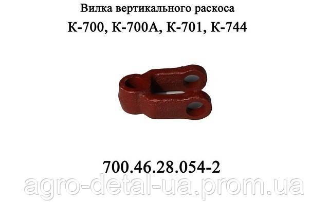 Вилка 700.46.28.054-2  раскоса вертикального навески трактора Кировец К 700, К701