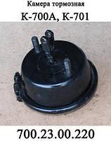 Камера тормозная 700.23.00.220 моста трактора Кировец К700,К701,К702