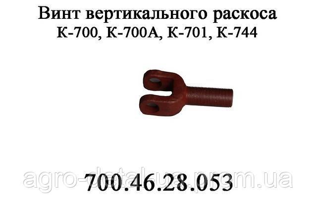 Винт вертикального раскоса 700.46.28.053 навески трактора Кировец К 700, К 701