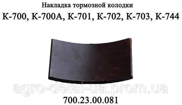 Накладка 700.23.00.081 тормозной колодки тракторов Кировец К-702,К-701,К-700