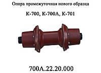 Опора промежуточная 700А.22.20.000 нового образца трактора Кировец К701