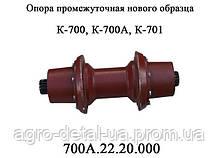 Опора промежуточная 700А.22.20.000 нового образца трактора Кировец К-700,К-701