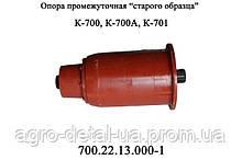 Опора промежуточная 700.22.13.000-1 старого образца трактора Кировец К700