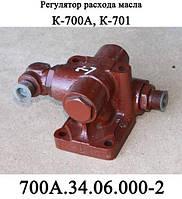 Регулятор расхода масла 700А.34.06.000-2 коробки перемены передач КПП трактора Кировец К700,К701