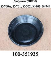 Диафрагма 100-3519350 тормозной камеры (тип 30) трактора Кировец К700,К701