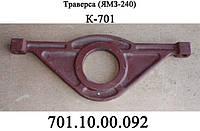 Траверса 701.10.00.092 (ЯМЗ-240)