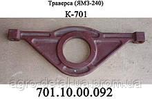 Траверса 701.10.00.092 передняя крепления двигателя ЯМЗ 240 трактора Кировец К 701