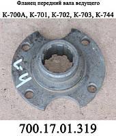 Фланец 700А.17.01.319 передний ведущего вала коробки перемены передач трактора Кировец К700,К701