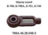 Шарнир задний 700А.46.28.040-2 в сборе навески трактора Кировец К700,К701