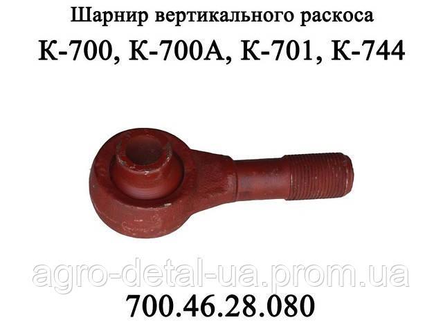 Шарнир нижний 700.46.28.080 вертикального раскоса навески Кировец К700,К701