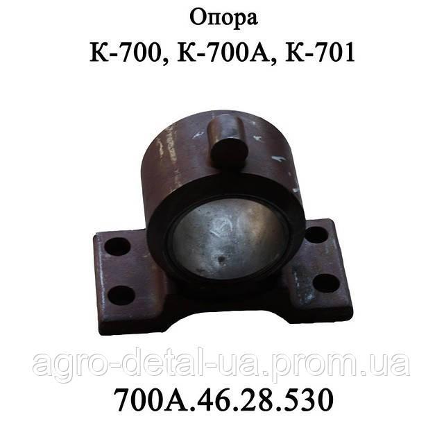 Опора 700А.46.28.530 правая навески трактора Кировец К700,К701