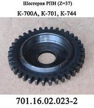 Шестерня 701.16.02.023-2 (Z=37 ) редуктора привода насосов РПН трактора Кировец К701