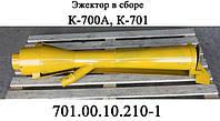 Эжектор 701.00.10.210-1  с искрогасителем и экраном в сборе трактора Кировец