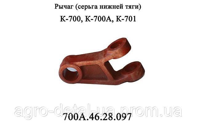 Рычаг 700А.46.28.097 механизма задней навески Кировец К700,К701