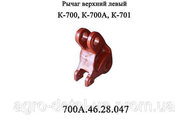 Рычаг верхний левый 700А.46.28.047 задней навески Кировец К700,К701