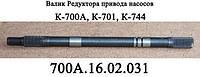 Валик 700А.16.02.031 редуктора привода насосов РПН трактора К700,К701