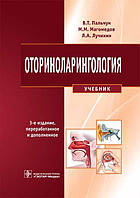 Пальчун В.Т., Магомедов М.М., Лучихин Л.А. Оториноларингология. Учебник