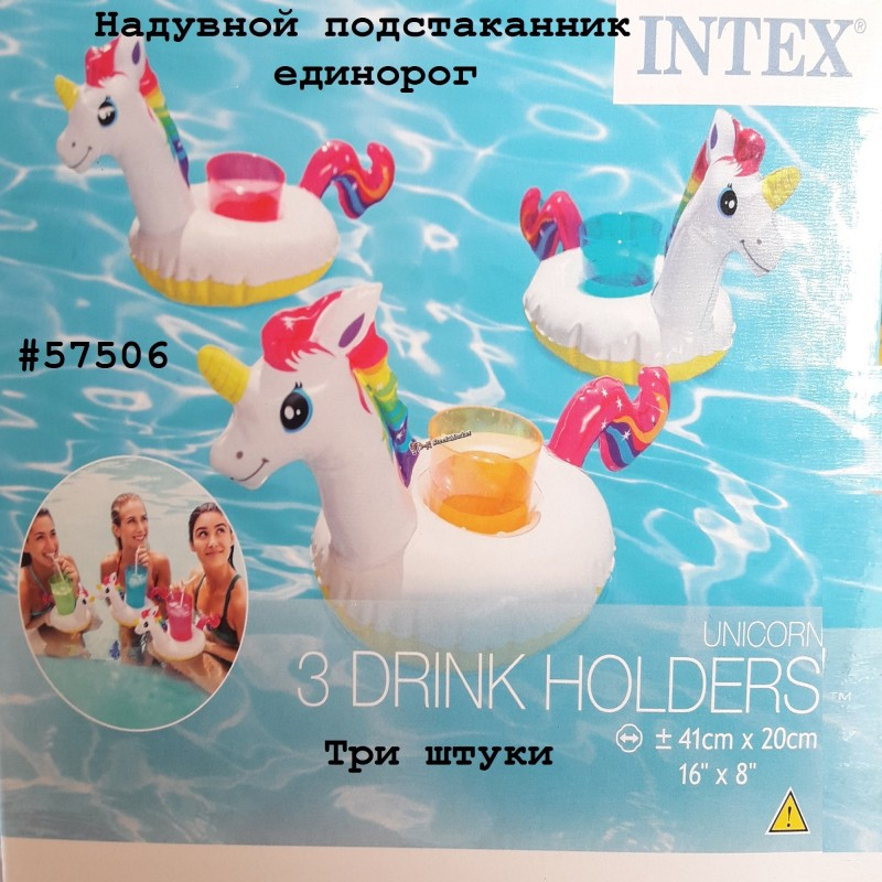 """Надувной плавающий держатель для напитков """"Единорог"""" 57506 41x20 см 3 шт"""