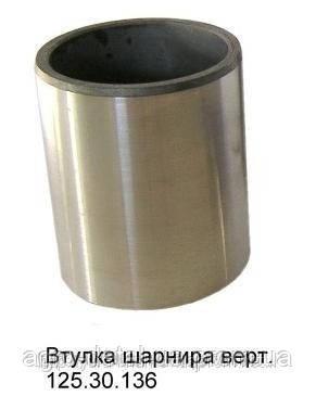 Втулка 125.30.136 вертикального шарнира рамы колесного трактора Т151,Т156