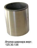 Втулка вертикального шарнира 125.30.136