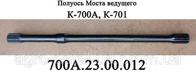 Полуось 700А.23.00.012 ведущего моста трактора Кировец К700,К701