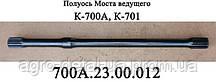 Полуось 700А.23.00.012 ведущего моста трактора Кировец К-700,К-701