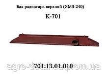 Бак радиатора верхний 701.13.01.010 трактора Кировец