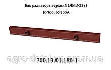 Бак радиатора верхний 700.13.01.180-1 колесного трактора Кировец К 700,К 700А