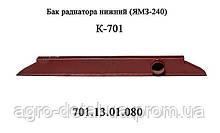 Бак радиатора нижний 701.13.01.080 трактора Кировец К701