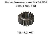 Шестерня 700А.17.01.077 промежуточного вала коробки перемены передач трактора Кировец К700,К701