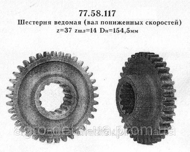 Шестерня ДТ-75 реверс-редуктора ведомая 77.58.117
