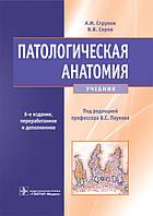 Струков А.И., Серов В.В. Патологическая анатомия. Учебник 6-е издание. 2019 год