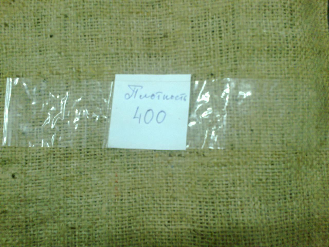 Мешковина джутовая 400 г/м.кв