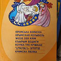 Кримська колиска