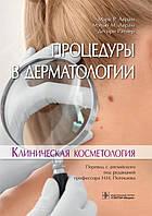 Аврам М.P., Аврам М.М., Ратнер Д. Процедуры в дерматологии. Клиническая косметология