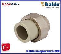 Kalde (белый) американка с внутренней резьбой 20х1/2