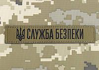 Идентификатор принадлежности Служба безпеки