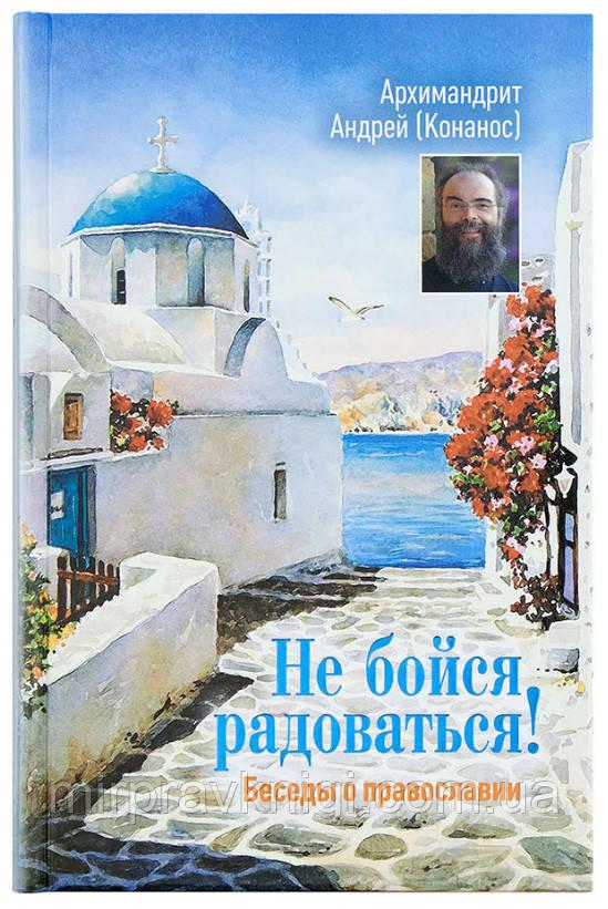 Не бійся радіти! Бесіди про Православ'я. Андрій Конанос.