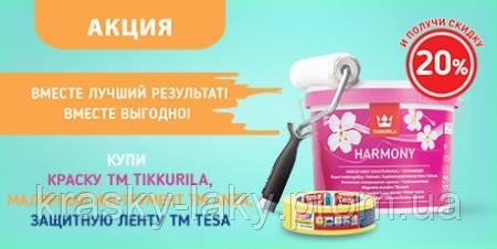 Краска Tikkurila Harmony матовая Гармония, 9л при покупке комплекта!