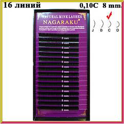 Ресницы Nagaraku Черные 0,10С Длина 8 мм. в Планшетке 16 линий