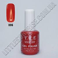 Гель-лак YRE 15 ml 006