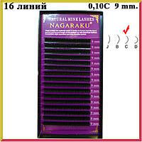 Ресницы Nagaraku Черные 0,10С  9 мм. в Планшетке 16 линий