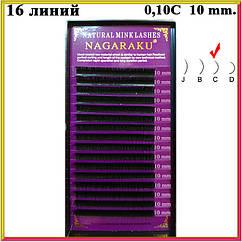 Ресницы Nagaraku Черные 0,10С Длина 10 мм. в Планшетке 16 линий