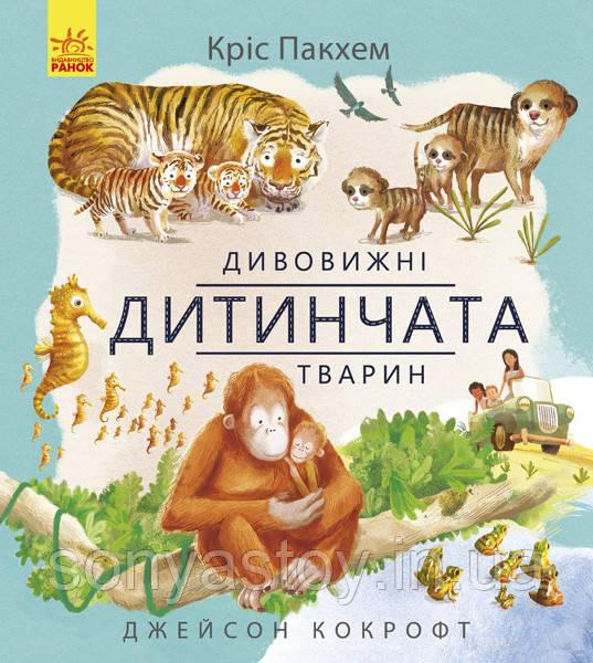 Книга Дивовижні дитинчата тварин (рос, укр мови) 3+