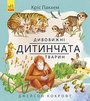 Книга Дивовижні дитинчата тварин (рос, укр мови) 3+, фото 1